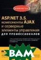 ASP.NET 3.5, �� �������� AJAX �  ��������� ���� ���� ����������  ��� ���������� ���� ������� �.  608 ���. ����  ����� ������� � �� �����������  � ������ ������