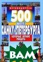 500 мест Санкт- Петербурга, кот орые нужно увид еть. Путеводите ль Потапов В. 4 16 стр. Эта кни га - приглашени е к путешествию  по Санкт-Петер бургу, блистате