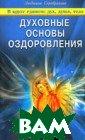 Духовные основы  оздоровления Л юдмила Серебряк ова 288 стр. Во просы духовной  жизни в настоящ ее время волную т многих. Актив ная атеистическ ая пропаганда у