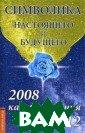 Символика насто ящего и будущег о. 2008 как реп етиция 2012. Се рия: Голубая Ро за Сириуса Л. В . Семенова, Л.  Ю. Венгерская 6 4 стр. В этой к ниге вы прочита