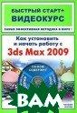 Как установить  и начать работу  с 3ds Max 2009 : быстрый старт  + видеокурс Ре зников Ф.А., Пт ашинский В.С. 1 76 стр. Вставля йте компакт-дис к и смотрите по