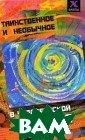 Таинственное и  необычное в чел овеческой психи ке. Серия: Х- ф айлы. 2-е издан ие Шапарь В.Б.  445 стр. Челове к был и остаетс я самым интерес ным феноменом В