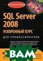 SQL Server 2008 : ���������� �� �� ��� �������� ������ �������  �., ��� �., ��� �� �., �������� � �., ������ �.  768 ���. ����� ���� ��������!�  ������������ �