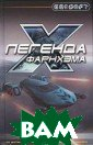 Легенда Фарнхэм а. Серия: X-Uni verse / X: Farn hams Legende Хе льге Т. Каутц /  Helge T. Kautz  448 стр. `Леге нда Фарнхэма` -  первый роман т рилогии нового