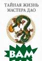 Тайная жизнь ма стера Дао / Chr onicles of Tao  Дэн Миндао / De ng Ming-Dao 560  стр. Увлекател ьнейший роман-х роника, необыкн овенная духовна я одиссея стано