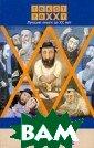 Еврейское остро умие. Серия: Лу чшие книги за X X лет Ландман З альция `Десятил етия напролет п од еврейским ан екдотом подразу мевалось нечто  вполне убого-со
