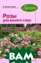 Лучшие розы для  вашего сада В.  Вышеславцев 12 8 стр. Роза уже  много столетий  считается цари цей садов. Огро мная популярнос ть этих цветов  привела к тому,
