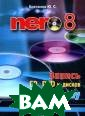 Nero 8. Запись  CD, DVD и диско в Blu-ray Ю. С.  Ковтанюк 304 с тр. Вы держите  в руках первую  книгу на русско м языке по запи си дисков Blu-r ay (BD). Она по
