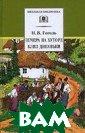 Вечера на хутор е близ Диканьки . Авторский сбо рник. Серия: Шк ольная библиоте ка Н. В. Гоголь  304 стр. Вечер а на хуторе бли з Диканьки` - о дно из самых яр