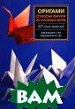 Оригами. 337 сх ем от простых ф игурок до сложн ых моделей С. Ю . Афонькин, Е.  Ю. Афонькина 22 4 стр. Книга по священа японско му искусству ск ладывания фигур