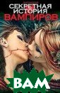 Секретная истор ия вампиров. Ан тология / The S ecret History o f Vampires Под  редакцией Д.Шве йцера 352 стр.  Тринадцать нове лл новой антоло гии приоткрываю