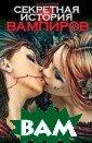 ��������� ����� �� ��������. �� ������� / The S ecret History o f Vampires ���  ��������� �.��� ����� 352 ���.  ���������� ���� �� ����� ������ ��� �����������