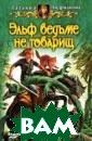 Эльф ведьме не  товарищ Татьяна  Андрианова 352  стр. Эта книга  о приключениях  молодой ведьмы  распахнет для  вас двери в уди вительный фанта стический мир,