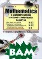 Mathematica 5.1 /5.2/6 в матема тических и науч но-технических  расчетах. Серия : Библиотека пр офессионала В.  П. Дьяконов 744  стр. В моногра фии впервые опи