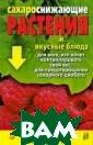 Сахароснижающие  растения и вку сные блюда для  всех, кто хочет  контролировать  свой вес, для  предотвращения  сахарного диабе та Штукина Л. В .  256 стр. В э