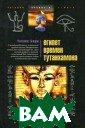 Египет времен Т утанхамона Бадж  Уоллис 156 стр . Появление кни ги доктора Бадж а - одного из в едущих египтоло гов своего врем ени - связано с  одним из самых