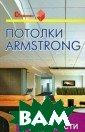 Потолки Armstro ng: от идеи к р еальности. Сери я: Стройвариант  Скиба В.И. 250  стр. В практич еской пособии п оказаны совреме нные западные т ехнологии устро