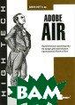 Adobe AIR. Прак тическое руково дство по среде  для настольных  приложений Flas h и Flex. Серия : High tech / A dobe AIR in Act ion Джои Лотт,  Кэтрин Ротондо,