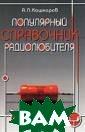 Популярный спра вочник радиолюб ителя Кашкаров  А.П. 416 стр. К ак заменить рад иоэлементы? Как  подобрать отеч ественные компо ненты вместо за рубежных? Как б