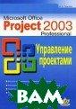 Microsoft Offic e Project 2003  Professional. У правление проек тами. Самоучите ль А. К. Гультя ев  512 стр. Кн ига посвящена о писанию работы  с пакетом MS Pr