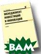 Менеджмент инве стиций и иннова ций Гончаренко  Л.П.  160 стр.  В учебнике расс матриваются осн овные аспекты и нвестиционной и  инновационной  деятельности в