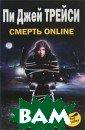 Смерть online /  Monkeewrench П и Джей Трейси /  P. J. Tracy 38 4 стр. Как толь ко к новой комп ьютерной игре п од названием