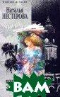Выйти замуж. Се рия: Женские ис тории Наталья Н естерова 272 ст р. Люся Кузьмин а, женщина впол не строгих, цел омудренных прав ил, выходила за муж пять раз! Е