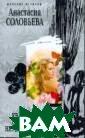 Квартира со все ми неудобствами . Серия: Женски е истории Анаст асия Соловьева  288 стр. Поднад оевшая работа,  недалекий бойфр енд и хроническ ое невезение. Э