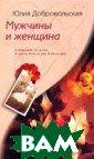 Мужчины и женщи на. Серия: Семе йные тайны Юлия  Добровольская  320 стр. После  нелепой и траги ческой гибели м ужа Марину захл естнуло чувство  вины. Все прои