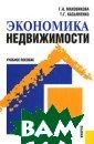 Экономика недви жимости Г. А. М аховикова, Т. Г . Касьяненко  3 04 стр. Полност ью соответствуе т требованиям Г осударственного  образовательно го стандарта. В