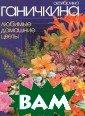 Любимые домашни е цветы Октябри на Ганичкина 11 2 стр. О том, к акие замечатель ные декоративны е растения можн о вырастить дом а, как правильн о ухаживать за