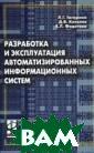Разработка и эк сплуатация авто матизированных  информационных  систем. Учебное  пособие Гагари на Л.Г., Киселе в Д.В., Федотов а Е.Л. 384 ст.П риведены основн