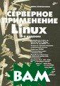Серверное приме нение Linux. Се рия `Системный  администратор`.  2-е издание Ко лисниченко Д.Н.   528 стр. Для  администраторов  Linux описана  настройка разли