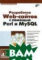 Разработка Web- сайтов с помощь ю Perl и MySQL.  Серия: Професс иональное прогр аммирование Про хоренок Н.А. 56 0 стр. На практ ических примера х описана разра