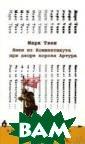 Янки из Коннект икута при дворе  короля Артура.  Серия: Пережив ая заново Марк  Твен 384 стр. П редприимчивый я нки, получив во  время стычки у дар по голове,