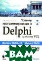 ������ �������� �������� � Delp hi �� ������ VC L �. �. ������� ������ 944 ���.  ����� �������� �� �� ��������� , ��������� Del phi � ��������  ��������� ����