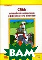 CRM: ����������  �������� ����� ������� �������  ������� �., �� ����� �., ����� ��� �. 374 ���.  ���� ���� ���� � - �����������  �������� � ��� �� �� ��������