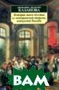 История моего б егства из венец ианской тюрьмы,  именуемой Пьом би. Серия «Азбу ка-классика» (p ocket-book)  Ка занова Дж.  (Пе р. М. Тайманово й) 224 стр. Джо