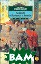 Баллада о Восто ке и Западе. Ст ихотворения. Се рия «Азбука-кла ссика» (pocket- book)  Киплинг  Р.  304 стр. В  настоящем издан ии знаменитый а нглийский писат