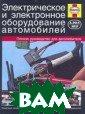 Электрическое и  электронное об орудование авто мобилей Рэндалл                                                                               2 84 стр. В этом