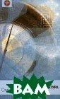 Температура. Се рия: Мир вокруг  нас Яков Сморо динский 224 стр . Откуда появил ось понятие `те мпература`? Что  происходит с т елом при его на гревании или ох