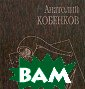 Однажды досказа ть.... Авторски й сборник Анато лий Кобенков 44 8 стр. Анатолий  Иванович Кобен ков - поэт, эсс еист, критик, а втор двенадцати  стихотворных с