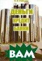 Деньги, кредит,  банки. Опорные  конспекты. 3-е  издание Рабыко  И.Н. 86 стр. Р азработанные сх емы и таблицы п озволяют рассмо треть широкий к руг вопросов, с
