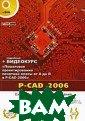 P-CAD 2006. ��� ��������� � ��� ����������� ��� ����� ���� ���� ����� �.�., ��� ��� �.�., ����  �.�. 320 ���. � �� ����� ������ ������ ����� �� ���������� ����