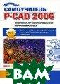 ������������ �� ��������� P-CAD  2006. �������  ��������������  �������� ����.  �����: ������ �  ������� ������  �.�., ����� �. �., ����������  �.�. 320 ���. �