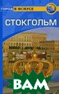 ���������. ���� ��������. ����� : ����� � ����� �.Thomas Cook /  Stockholm ���� ��� ������� ��� ����, ������� � ������ / Barbar a Radcliffe Rog ers, Stillman R
