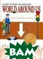 World around Us  / ��� ������ � ��. �����: ���� � ������ ������ ����! �. �. ��� ������, �. �. � ����� 72 ���. � �����, ����� �� � ������� ����� � ���������� ��