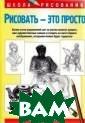 Рисовать - это  просто. Серия:  Школа рисования  Альберт Грег 1 36 стр. Книга п редлагает освои ть с помощью мн огочисленных уп ражнений интере сную манеру рис