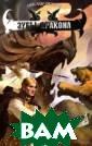Зубы дракона. С ерия `Дракона`  Александр Прозо ров 368 стр. Мо жет ли человек  существовать в  нескольких мира х одновременно?  И как влияет н а привычную реа