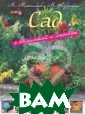 Сад с выдумкой  и любовью Макси мова М.В., Кузь мина М.А. 104 с тр. Авторы книг и просто, легко  и доступно рас сказывают о сво ем опыте в садо вом дизайне. По